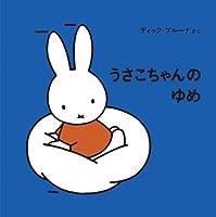 うさこちゃんのゆめ (ブルーナの絵本)