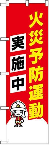 [해외]깃발 화재 예방 운동 실시 중 일러스트 No.23633/Flag Flag Fire prevention campaign is underway Illustrated No.23633
