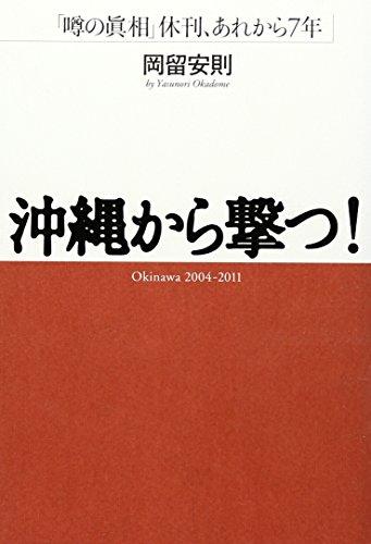 沖縄から撃つ! 「噂の眞相」休刊、あれから7年の詳細を見る