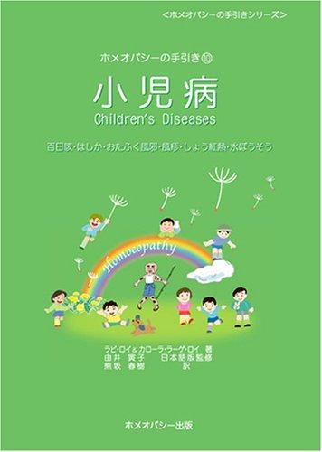 ホメオパシーの手引き(10) 小児病 -百日咳・はしか・おたふく風邪・風疹・しょう紅熱・水ぼうそう- (ホメオパシーの手引き (10))