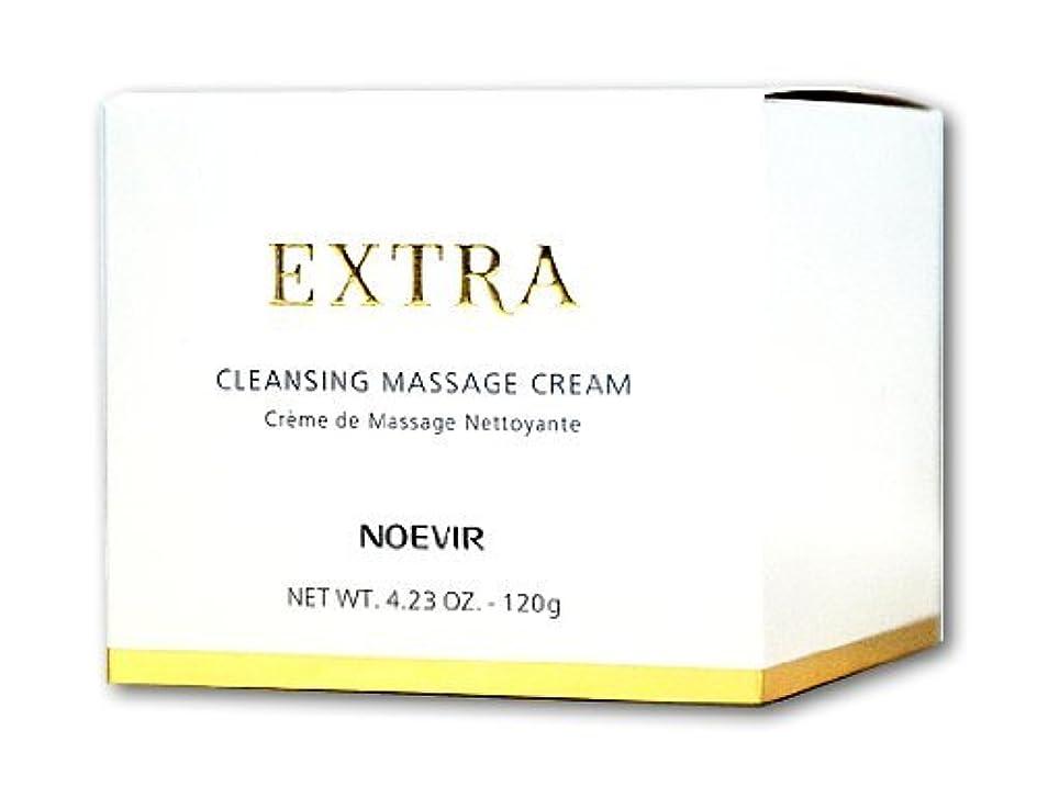 大使膜性的ノエビア エクストラ 薬用クレンジングマッサージクリーム<医薬部外品>(120g)