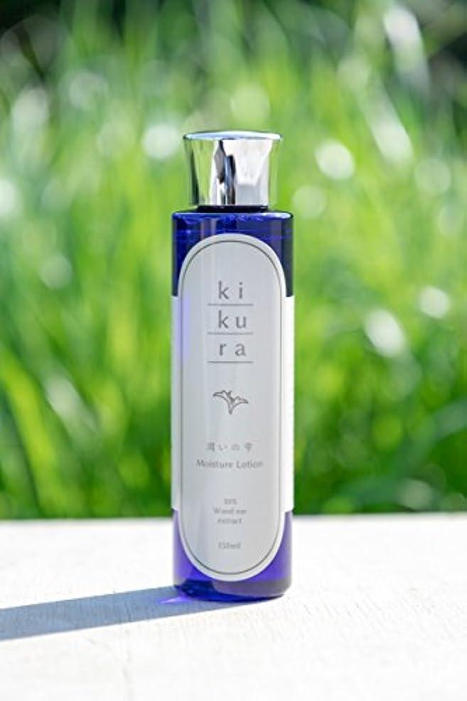 もろいしわ孤独なKIKURA 化粧水150ml 「キクラゲ保湿成分配合)」 乾燥肌 敏感肌 化粧のりUP 浸透力 鳥取県産キクラゲエキス