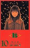 "I""s (10) (ジャンプ・コミックス)"