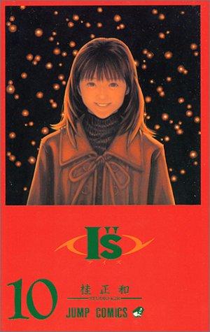 "I""s (10) (ジャンプ・コミックス)の詳細を見る"