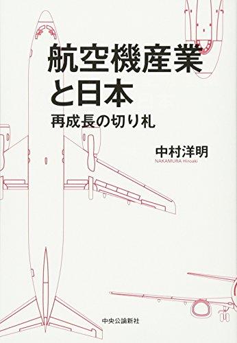 航空機産業と日本 - 再成長の切り札の詳細を見る