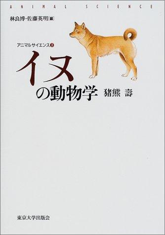 イヌの動物学 (アニマルサイエンス)