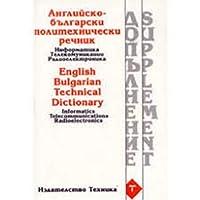Angli sko-b lgarski politekhnicheski rechnik - English - Bulgarian Technical Dictionary - Informatics Telecommunications Radioelectronics (Bulgarian Edition) [並行輸入品]