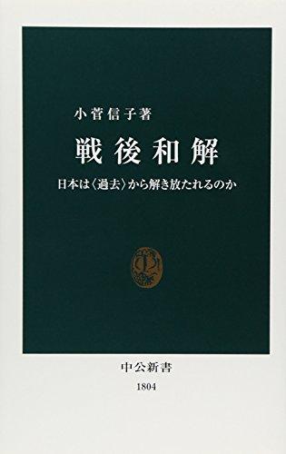 戦後和解 - 日本は〈過去〉から解き放たれるのか (中公新書 (1804))