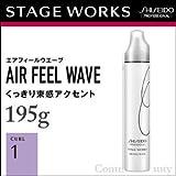 【x3個セット】 資生堂プロフェッショナル ステージワークス エアフィールウェーブ 195g