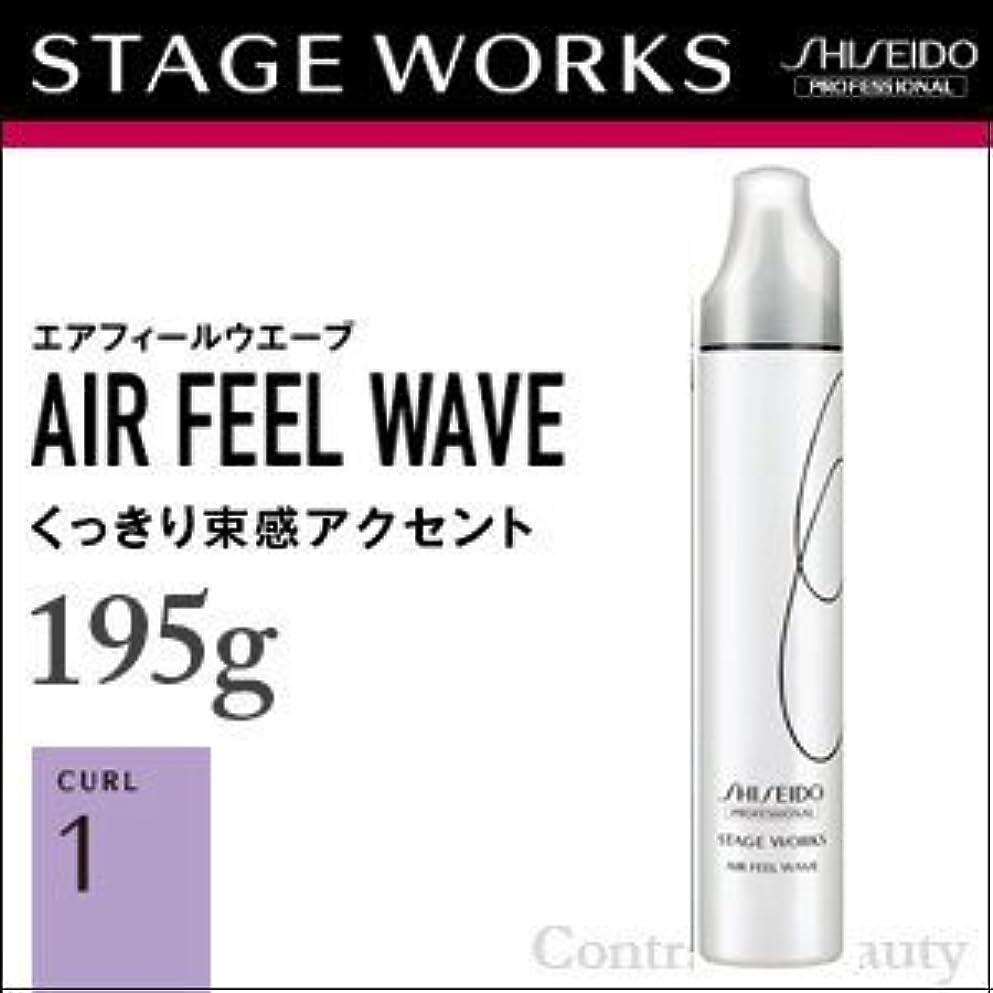【x5個セット】 資生堂プロフェッショナル ステージワークス エアフィールウェーブ 195g