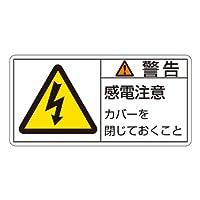 緑十字 PL警告表示ラベル PL-111 警告 感電注意 (大) 201111 (10枚1組)