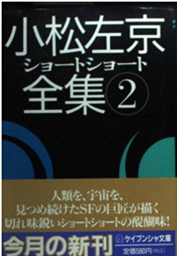 小松左京ショートショート全集〈2〉 (ケイブンシャ文庫)の詳細を見る