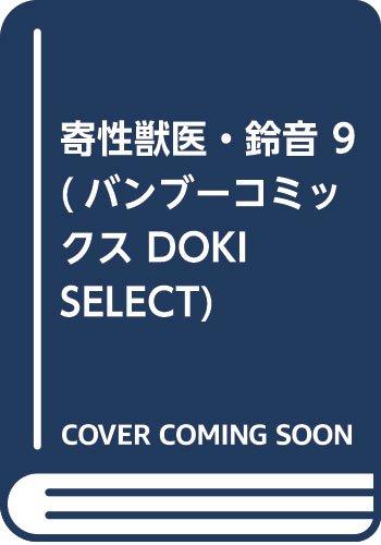 寄性獣医・鈴音 9 (バンブーコミックス DOKI SELECT)