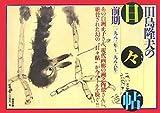 田島隆夫の「日々帖」 前期(一九八二年~一九八六年) 画像