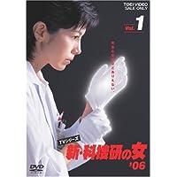 新・科捜研の女'06 VOL.1