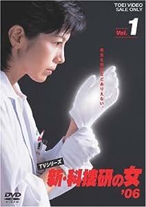 新・科捜研の女'06 VOL.1 [DVD]