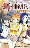 舞ーHiMEアニメブック 1学期 (少年チャンピオン・コミックス)