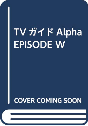 TVガイドAlpha EPISODE W