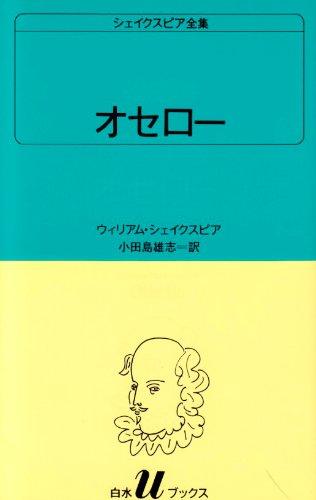 オセロー (白水Uブックス (27))