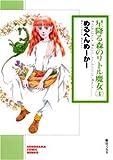 星降る森のリトル魔女 (4) (ソノラマコミック文庫)