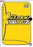 リスニング英聞法 (スタディBooks)