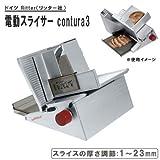 ドイツ Ritter リッター社 電動スライサー contura3