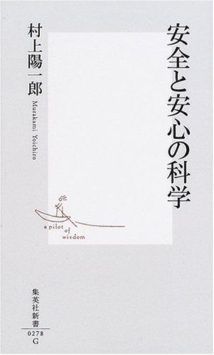 安全と安心の科学 / 村上 陽一郎