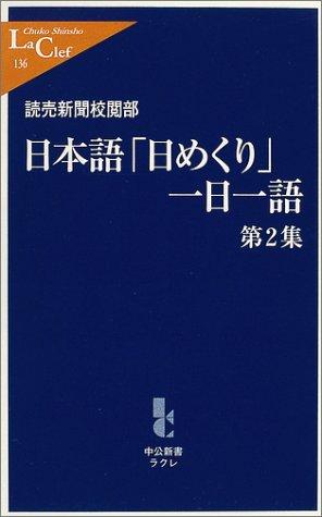 日本語「日めくり」一日一語〈第2集〉 (中公新書ラクレ)の詳細を見る