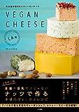 乳製品を使わないヴィーガンチーズ VEGAN CHEESE 画像