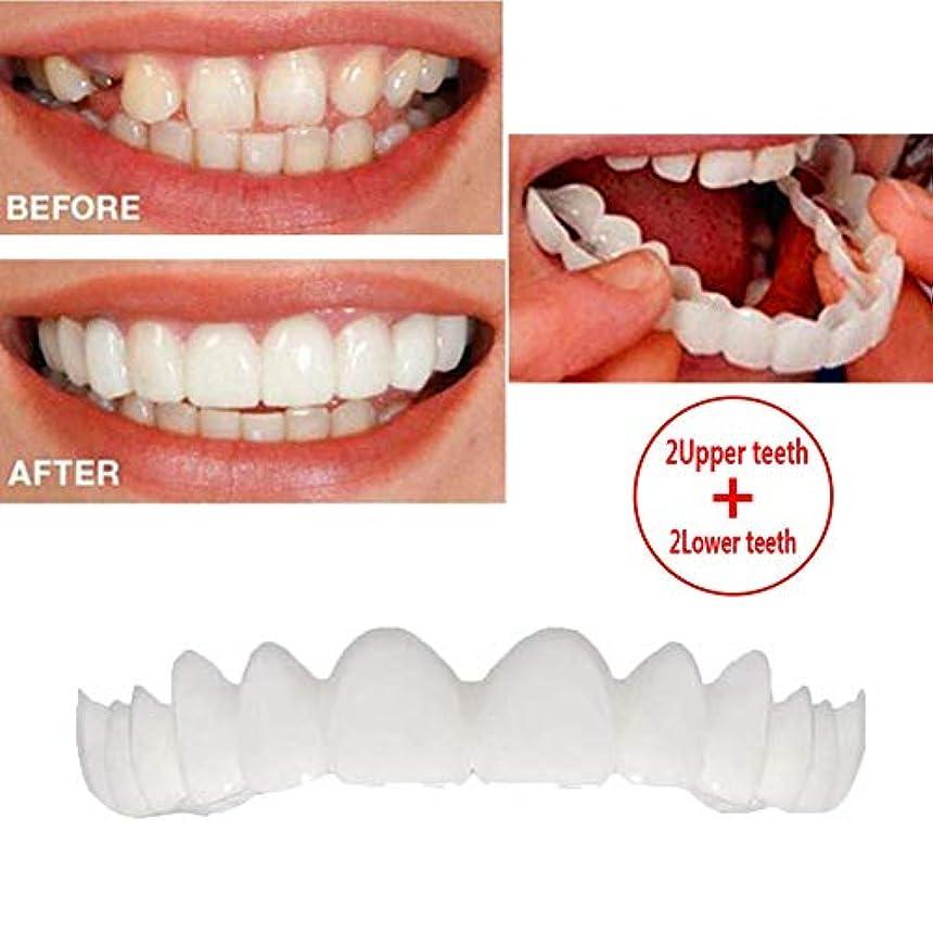 プレゼント合唱団なめらかな2組の一時的な歯のベニヤブレース、化粧品の歯、歯の白くなる歯カバーパーフェクトスマイルコンフォートフィットフレックス歯のベニヤ