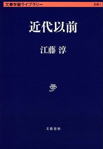 近代以前 (文春学藝ライブラリー)