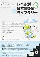 朗読CD付 レベル別日本語多読ライブラリー レベル0 vol.3 (にほんごよむよむ文庫)  Reberubetsu Nihongo Tadoku Raiburarii Nihongo Yomu Yomu Bunko level 0 vol.3