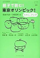 親子で読む! 東京オリンピック ただし、アンチ (おそい・はやい・ひくい・たかい)