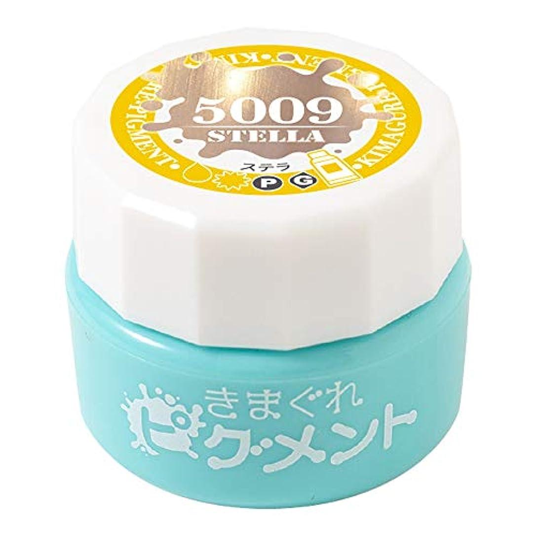 チーズ手順トライアスリートBettygel きまぐれピグメント ステラ QYJ-5009 4g