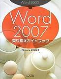 Word2003→Word2007乗り換えガイドブック