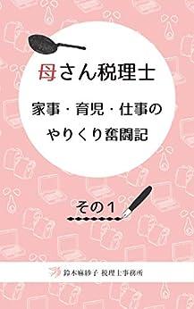 [鈴木麻紗子]の母さん税理士 家事・育児・仕事のやりくり奮闘記 その1