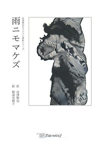 宮澤賢治オリジナル挿絵シリーズ 雨ニモマケズ