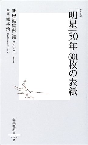 「明星」50年 601枚の表紙 (集英社新書)