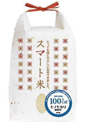 スマート玄米:福岡県 ヒノヒカリ (玄米2kg):残留農薬ゼロ