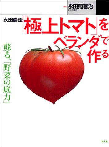 永田農法「極上トマト」をベランダで作る (カッパ・ブックス)