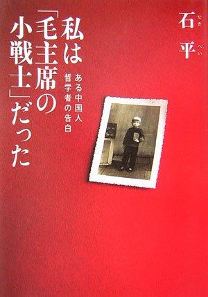 私は「毛主席の小戦士」だった―ある中国人哲学者の告白の詳細を見る