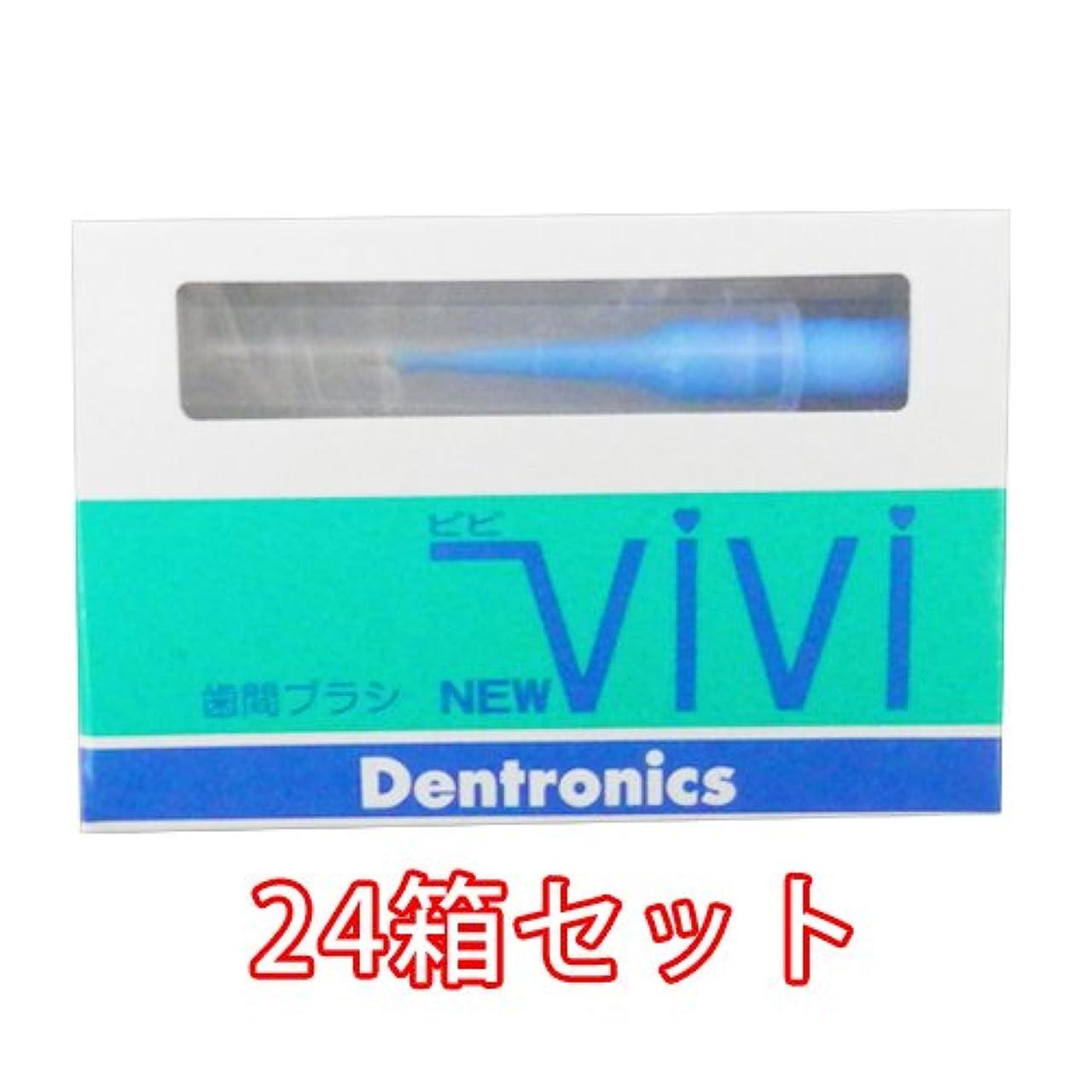 ガロン深さ憧れデントロニクス NEWViVi ニュービビ 3本入 × 24パック ブルー