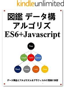 図鑑 データ構造 アルゴリズム ES6+Javascript