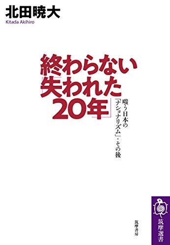 終わらない「失われた20年」 (筑摩選書)