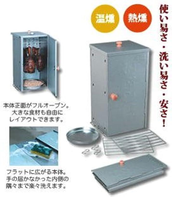サーカス不定アベニュー【すぐに使えるスモーカーセットです!】小さくたためる燻製器(お手軽工房)温度計付&チップサクラ4袋