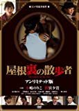 屋根裏の散歩者 [DVD]