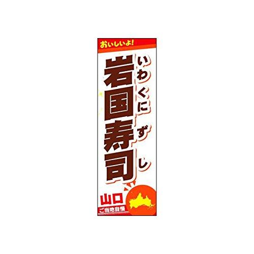 のぼりらんど のぼり旗 岩国寿司 H1800mm×W600mm