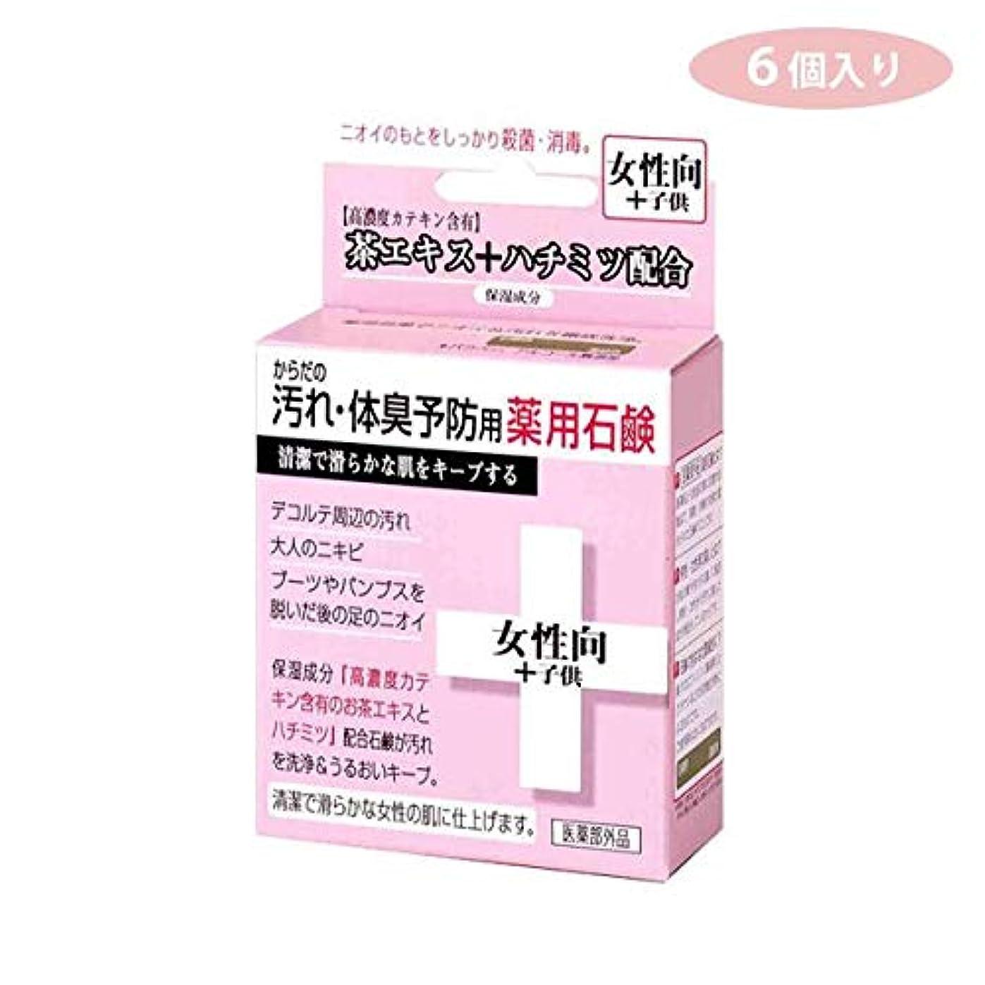 稼ぐ無力咳CTY-SF 6個入り からだの汚れ?体臭予防用 薬用石鹸 女性向き
