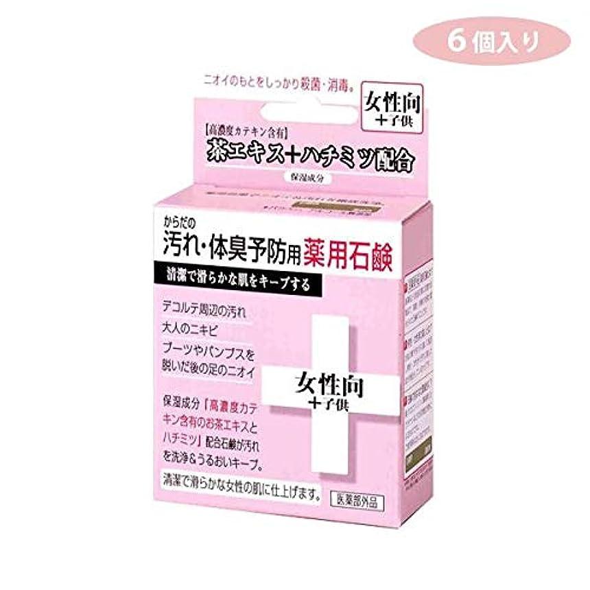 リンケージ雨リーCTY-SF 6個入り からだの汚れ?体臭予防用 薬用石鹸 女性向き