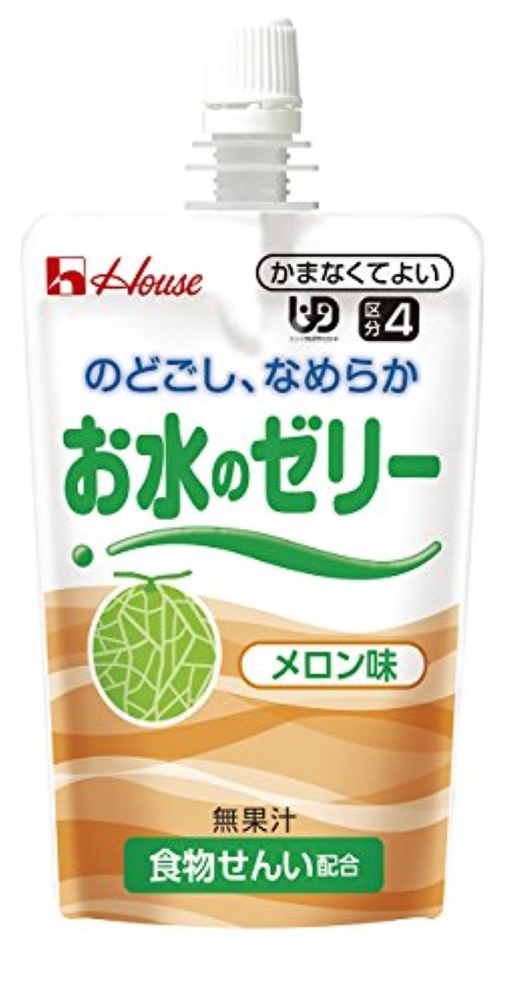 控えめな放棄するバーチャルハウス食品 お水のゼリー メロン味 120g×8個